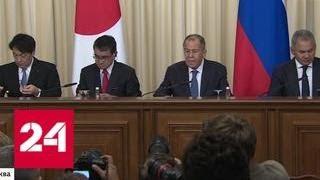 В Москве проходит встреча два плюс два министров России и Японии - Россия 24