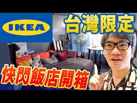 全世界只有台灣才有!開箱可以免費住宿的超厲害IKEA飯店