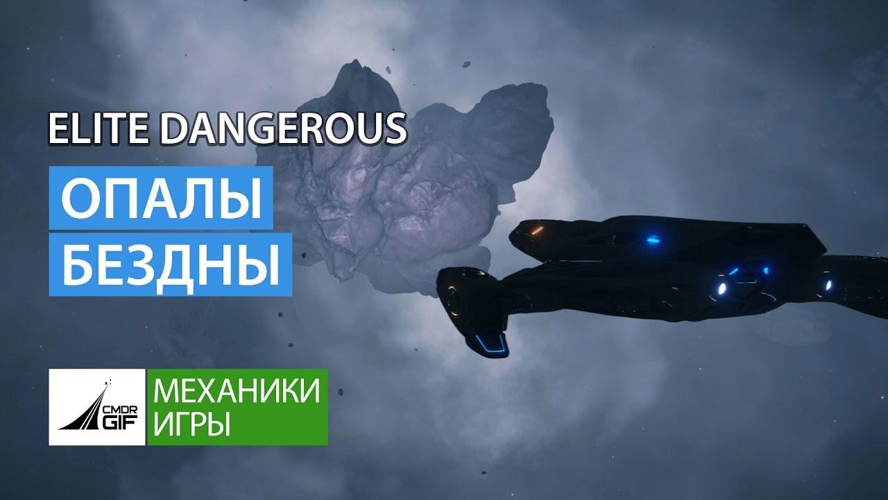 Elite Dangerous - Заработок - Опалы бездны