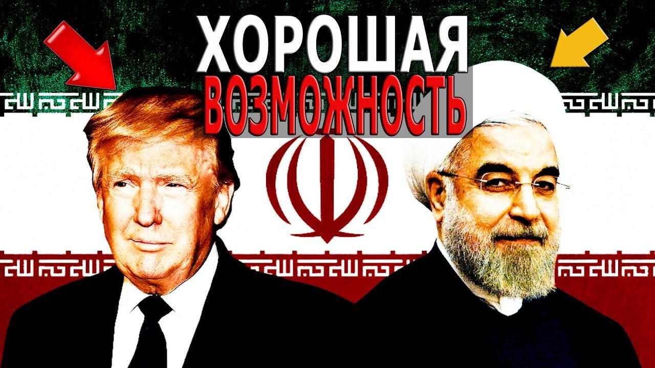 Предложение Армении США и Ирану: хорошая возможность