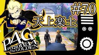 【実況】「ペルソナ4 ザ・ゴールデン」Part 70【P4G】 ペルソナ4 検索動画 26