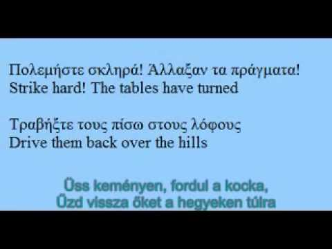 Coat of Arms  Greek English Hungarian Lyrics