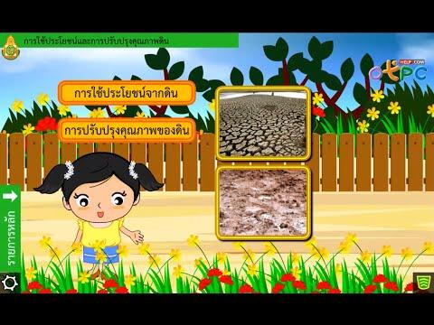 วิทยาศาสตร์ ม.2 - การใช้ประโยชน์และการปรับปรุงคุณภาพของดิน (29)