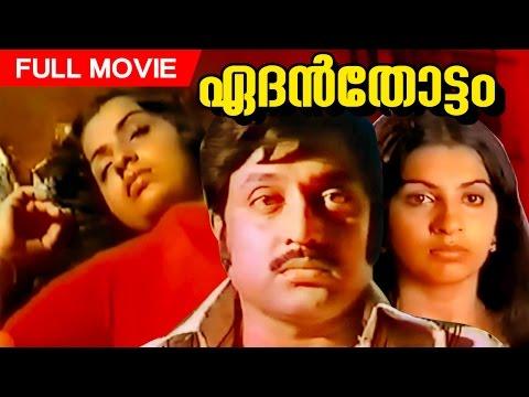 Superhit Malayalam Movie | Edenthottam | Full Movie | Ft.M.G.Soman,Jayabharathi,Ambika