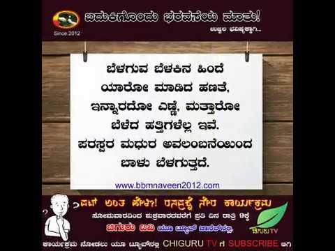 Kannada Quotes Kannada Thoughts Kannada Whatsapp Status Video