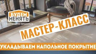 Майстер-клас | Як укладати підлогове покриття | БМ#37 [0+]