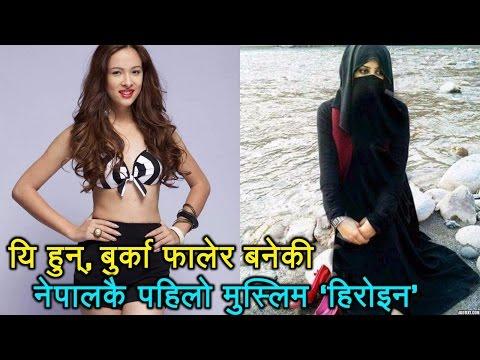 नेपालकै पहिलो मुस्लिम हिरोइन || Actress Oshima Banu || Nepal First Music Female Actress || Nepal