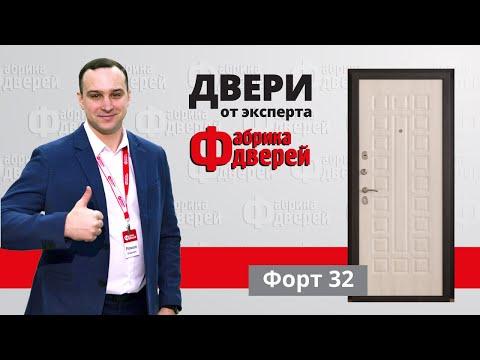 Двери от эксперта ФД: модель Форт 32