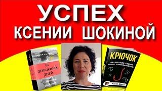 УСПЕХ Ксении Шокиной. ЧЕСТНЫЙ заработок
