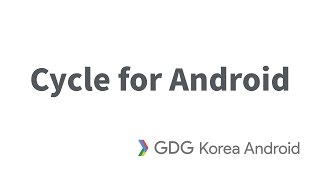 Cycle For Android - GDG Korea Android RxJava 스터디