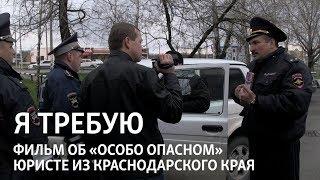 """Я требую. Фильм об """"особо опасном"""" юристе из Краснодарского края"""