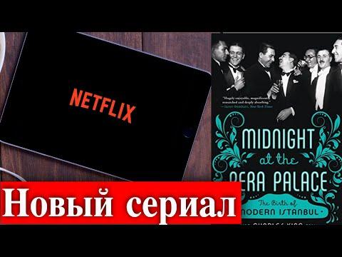 Полночь в отеле Пера Палас   - новый турецкий сериал Нетфликс