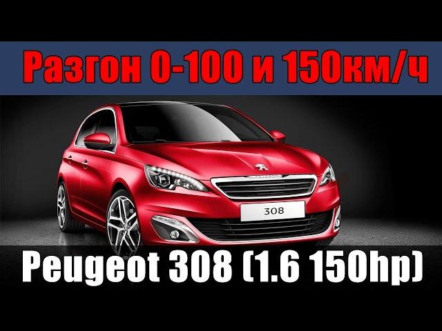 Peugeot 308 2015 - Разгон 0-100 и 0-150 от ATDrive.ru