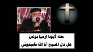 هل المسيح هو الله ؟ † أهم عظه لابونا ارميا بولس † Is Jesus the God ? Fr Armia Boules