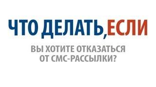 Что делать, если Вы хотите отказаться от смс-рассылки?(, 2013-08-21T11:08:48.000Z)