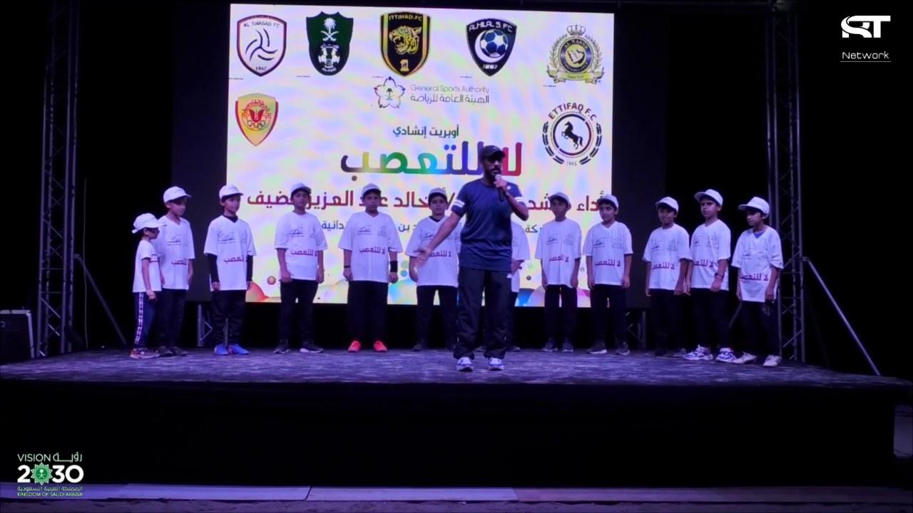 Photo of مشاركة خالد عبدالعزيز في اوبريت لا للتعصب من تنظيم هيئة الرياضة في المنطقة الشرقية – الرياضة
