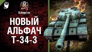 Новый альфач Т-34-3 - говорит и показывает G. Ange1os [World of Tanks]