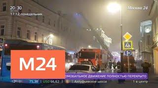 Смотреть видео Движение на Сретенке полностью перекрыто - Москва 24 онлайн