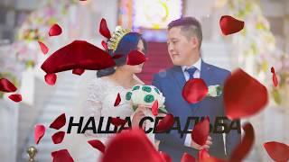 Шикарное Свадебное Слайд шоу