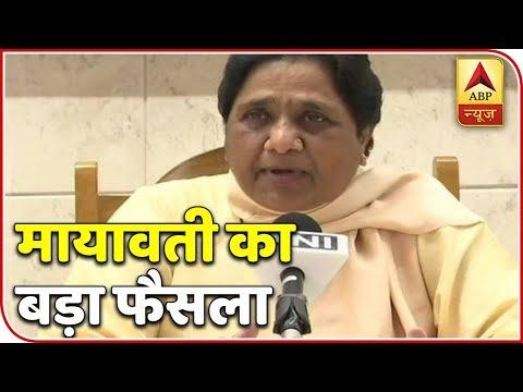 Kaun Banega Mukhyamantri(20.09.2018): Mayawati Snubs Congress, Decides To Go Solo In MP | ABP News