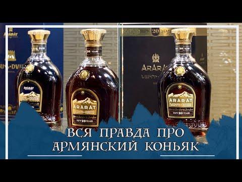 Армянский коньяк. Что выбрать Арарат или Ной? | Armenian Brandy