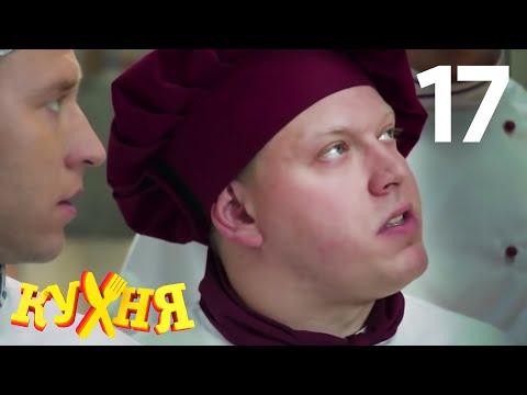 Кухня | Сезон 1 | Серия 17