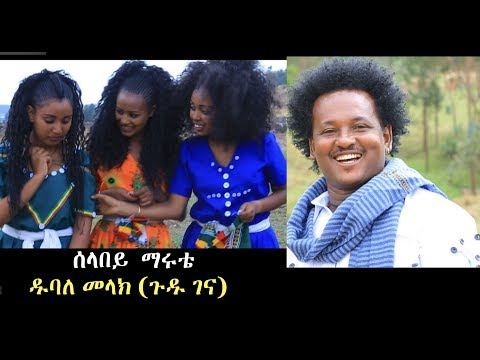 ሰላበይ ማሩቴ  - ዱባለ መላክ (ጉዱ ገና) New Ethiopian music 2018