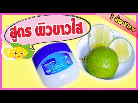 วาสลีน มะนาว🍋ขาวใสจริงไหม? (แนะนำวิธีล้าง) Vaseline Lemon