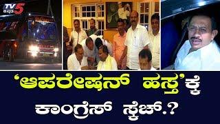ಇಲ್ಲಿದೆ ಕಾಂಗ್ರೆಸ್ ರೆಸಾರ್ಟ್ ಪಾಲಿಟಿಕ್ಸ್ ಹಿಂದಿನ ರಹಸ್ಯ | Congress Resort Politics | TV5 Kannada