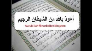 Ayat al Kursi al Baqarah سورة البقرة آية الكرسي  Terjemahan Bahasa Melayu Audio