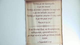 """Евангелие от Марк - """"Проповядване с цел """""""