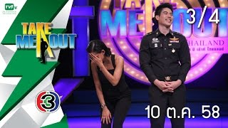 Take Me Out Thailand S9 ep.03 น้ำ-หมวดกบ 3/4 (10 ต.ค. 58)