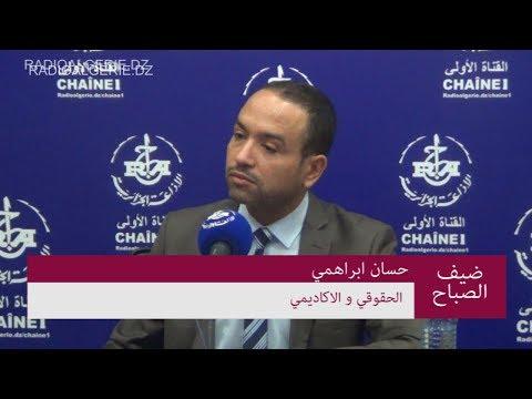 الحقوقي و الاكاديمي الاستاذ حسان ابراهمي