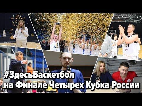 Программа Здесь Баскетбол на Финале Четырех Кубка России