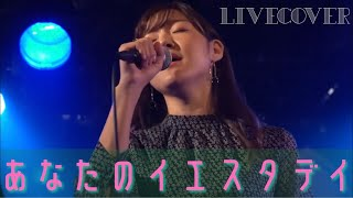 anatanoyesterday/Candies Full Band cover 【Instagram】https://Instagram.com/angels_livecover_ 【Twitter】https://twitter.com/ALivecover angels Vocal: Rinko ...