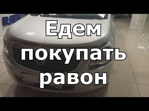 Ravon | Привезли новые Равоны в автосалон