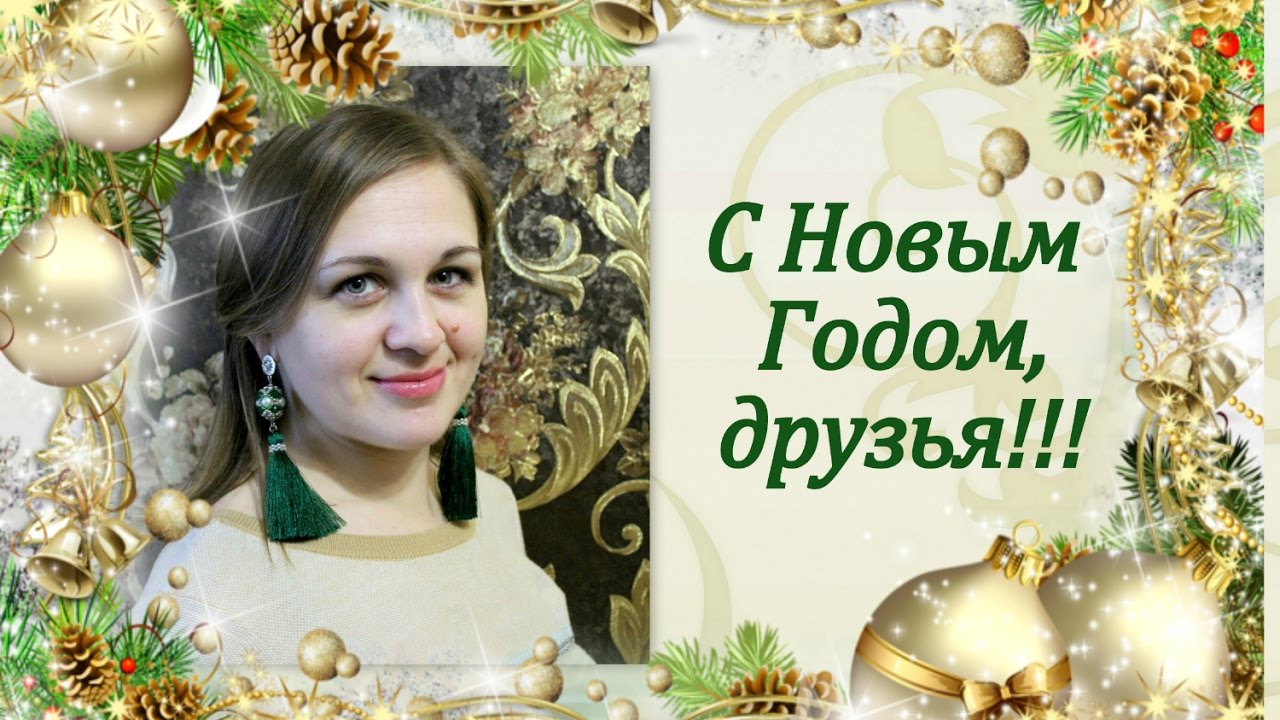 Новогоднее поздравление для наташи