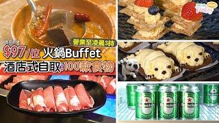 【旺角】最平折後$97/位!! 火鍋Buffet~ 100款食物!