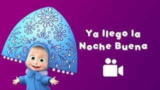 Masha y el Oso - Ya llego la Noche Buena 🎅(Canciones Infantiles 🎄   Video Musica)