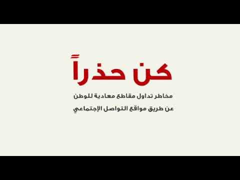 كن حذرا اليوم الوطني 88 تنفيذ أمينة مصادر التعلم أريج الحجيري قائدة المدرسه هيا الحريقي Youtube