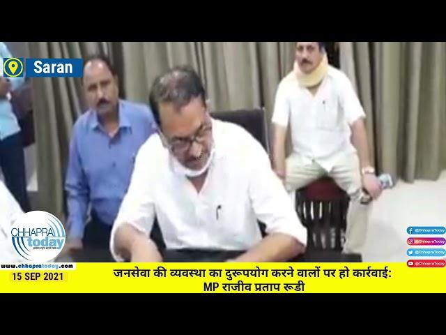 जनसेवा की व्यवस्था का दुरूपयोग करने वालों पर हो कार्रवाई: सांसद राजीव प्रताप रूडी