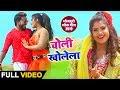 #Video Song - चोली खोलेला - Choli Kholela - #Monu Albela , #Antra Singh #Priyanka - Bhojpuri Songs