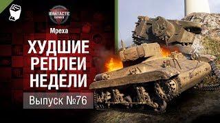 Корзинка-убийца - ХРН №76 - от Mpexa [World of Tanks]