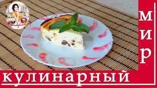 Вкусный рецепт запеканки творожной с манкой в духовке