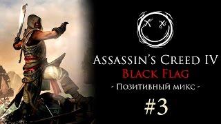 Позитивный микс по Assassin's Creed 4: Black Flag - автор Валерий Вольхин [#3]