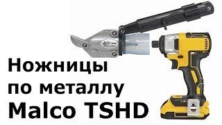 Ножницы по металлу Malco TSHD