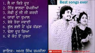 Best songs of Amar singh Chamkila (Part 2), Old punjabi songs, Amar singh chamkila, Do koh ton purja