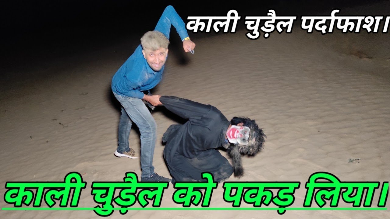 Download काली चुड़ैल को आज दी मैंने मुक्ति  खौफनाक चेहरा! काली THA Real Story खतरनाक कालों  part4#rahasya2m