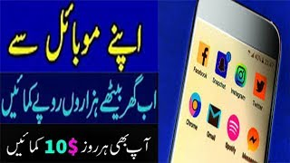 How To Earn 5 to 10$ Daily amazing mobile apps Urdu Hindi Tutorial
