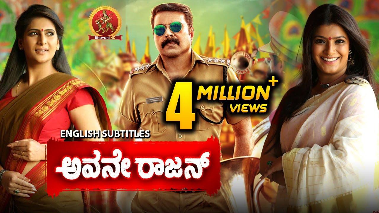 Download Mammootty Latest Superhit Kannada Movie | Avane Rajan | Varalaxmi Sarathkumar | Neha Saxena | Kasaba